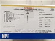 MP人类免疫缺陷病毒确证试剂(免疫印迹法)