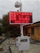 能源發電廠空氣污染網格監測系統微型空氣站