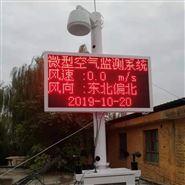 大气网格化微型站 实时监测PM2.5设备