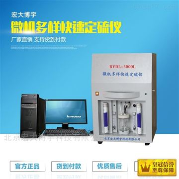 HD微机高效快速一体定硫仪