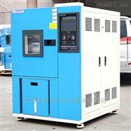 THC-225PF中号可程式恒温恒湿试验箱 225L 皓天设备