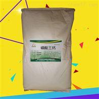 食品级磷酸三钙厂家