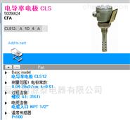 E+H电导率电极CLS21-C1N2D