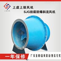 GXF-I-4.5S-0.37實驗室玻璃鋼斜流風機
