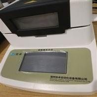JZ-W-505酒糟实验室水分仪