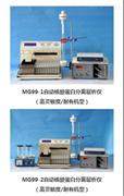 MG99-2核酸蛋白自动液相色谱分离层析仪
