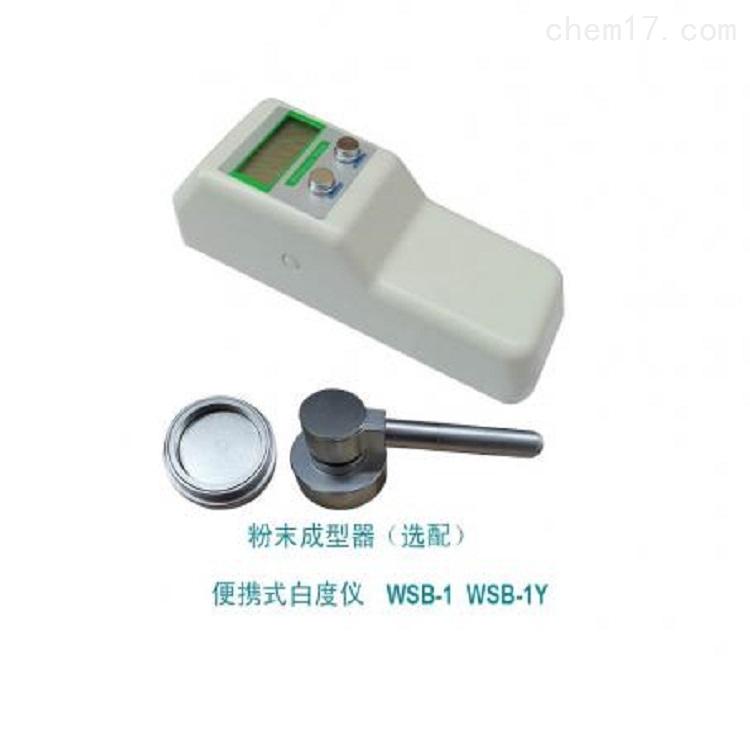 便携式智能荧光白度仪 WSB-1Y