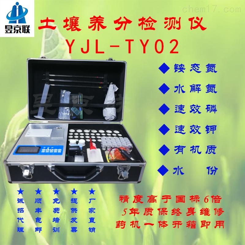 YJL-TP02土壤养分检测仪