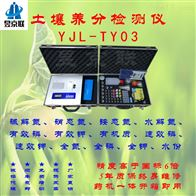 YJL-TP03土壤养分检测仪