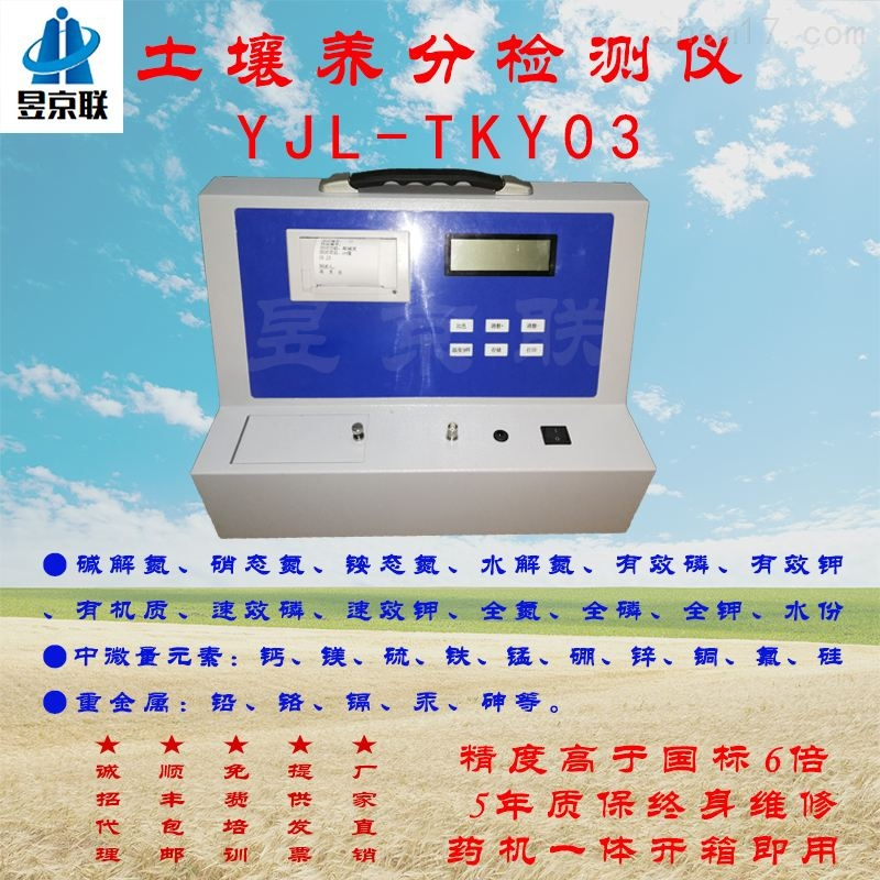 YJL-TKY03科研型土壤养分检测仪