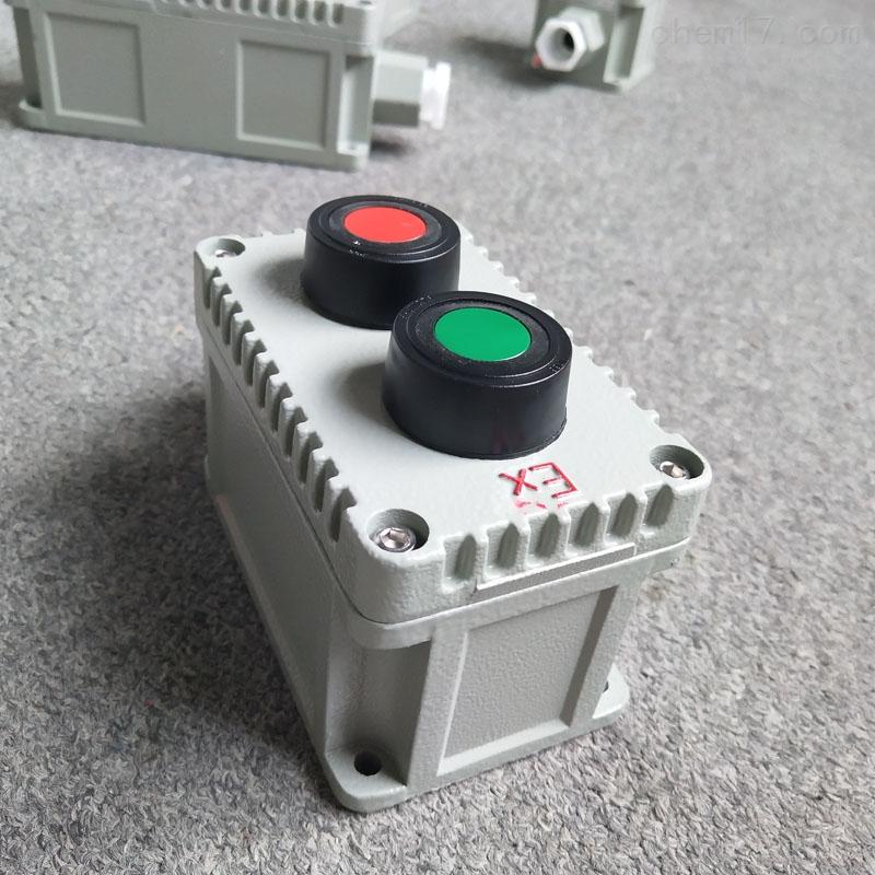 CBA53防爆自复位启停控制盒电动机控制开关