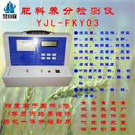 肥料实验室仪器