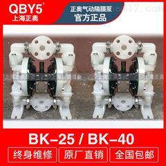 BK-40F隔膜泵