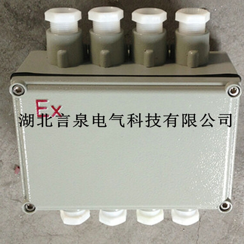 BXJ-40/20防爆防腐通讯信号电源连接箱订制