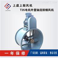 DZ-I-3.5GD型低噪音轴流通风机