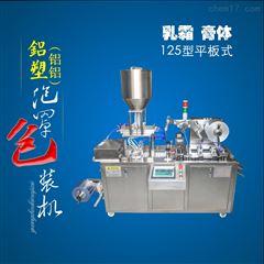DPP-155广州白云区唇彩口红乳霜膏体面霜铝塑包装机