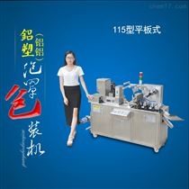 DPP-115广州电子烟雾化芯烟油烟弹铝塑泡罩包裝機