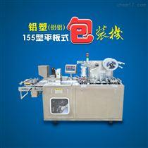 DPP-155化妆品面霜洁面膏乳液精油通用铝塑包装机