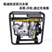 便携式柴油机抽泥浆污水泵HS40DMP-W 4寸