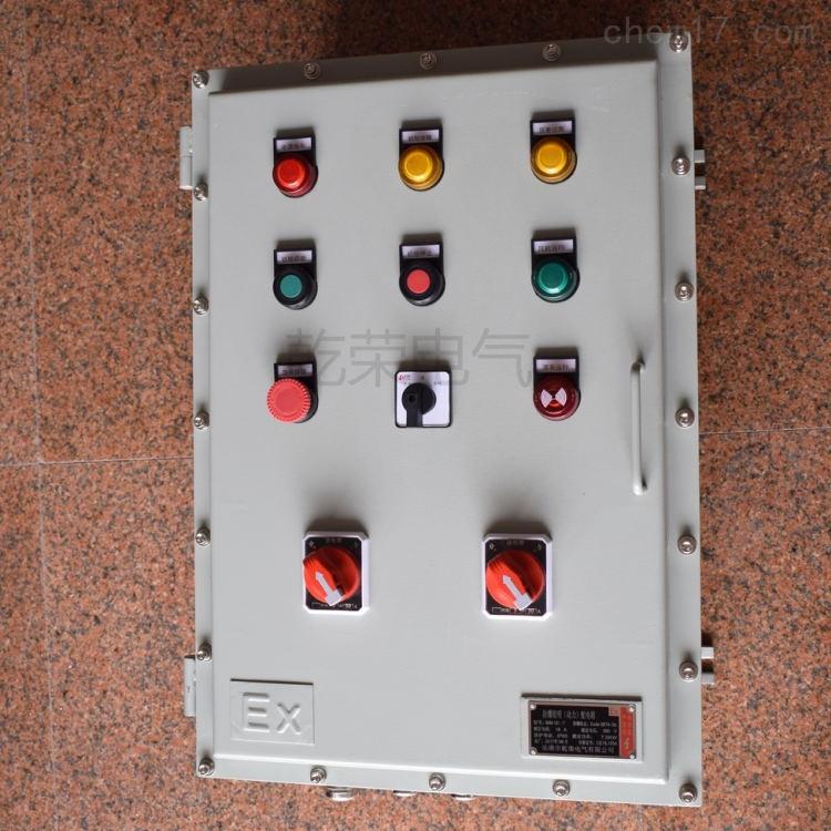 化工厂电气防爆电控箱