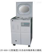 SY-600-I(软镜型)全自动内镜消毒灭菌机
