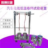 电线低温卷绕试验装置