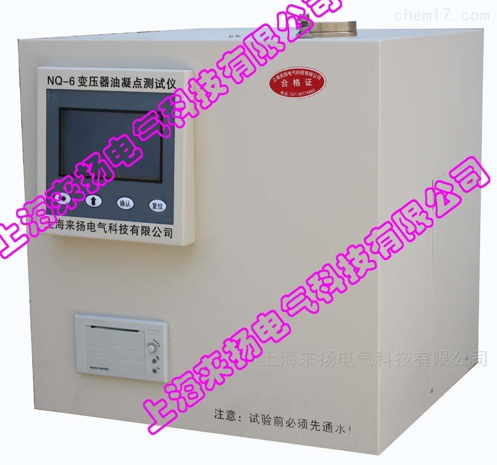 变压器油凝点测量仪