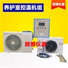 标准风冷控温控湿设备