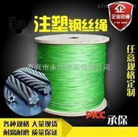 涂塑钢丝绳厂家价格