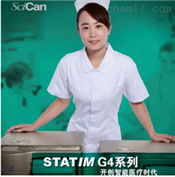 STATIM卡式灭菌器 G4系列
