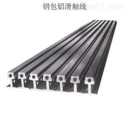 HXPnL-L-1300钢包铝滑触线