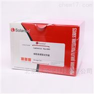 SM0020线粒体提取试剂盒 亚细胞器