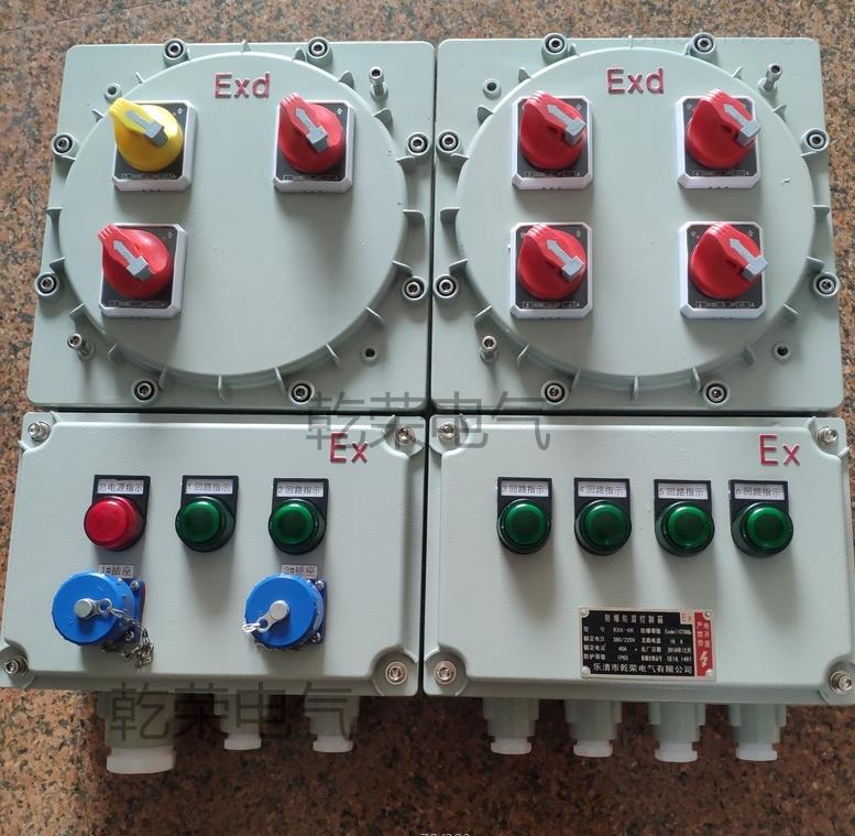 洗煤厂防爆插座箱配电箱