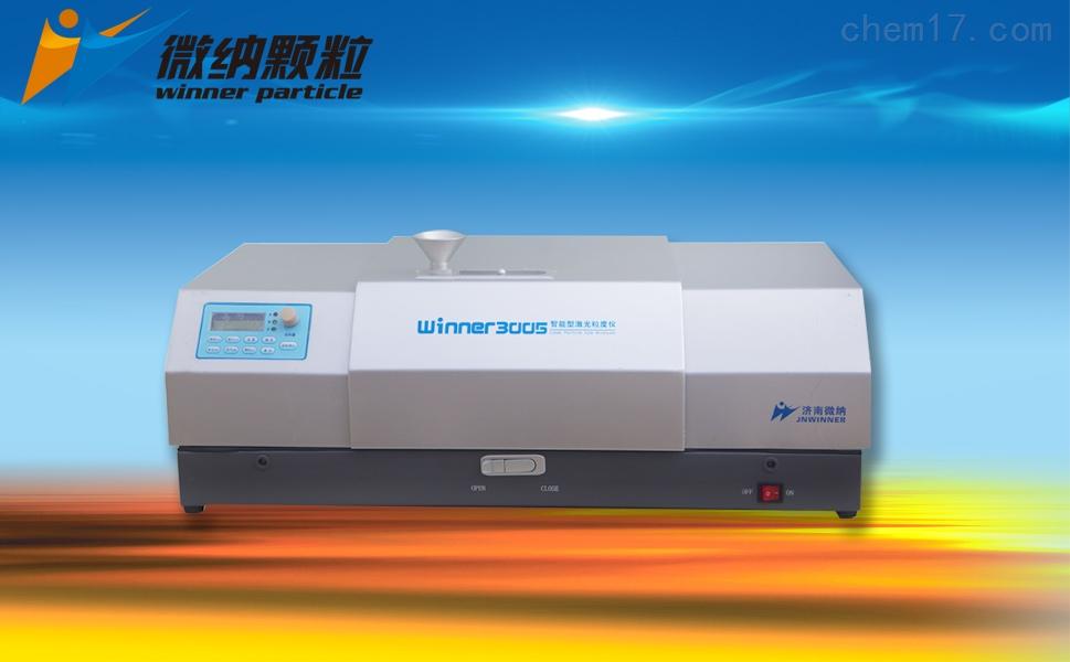杭州宁波温州微纳生产激光粒度分布仪供应