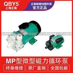 上奧牌MP微型塑料磁力泵化工耐腐蝕泵