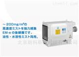 EM-eⅡ日本AMANO安满能集尘除雾器EM-eⅡ
