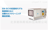 EM-SCⅡLt日本AMANO安满能集尘除雾器EM-SCⅡLt