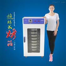 XH-180S广州雷迈旋转式低温烘焙五谷杂粮烤箱