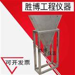 混凝土V型仪/箱