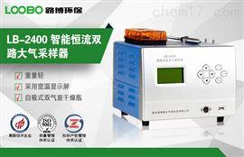 LB-2400 智能恒流双路大气采样器