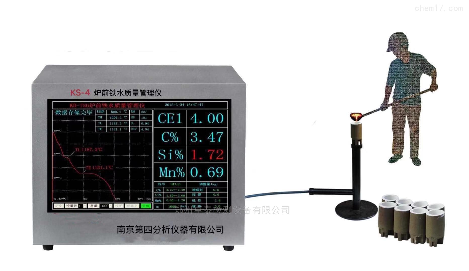 KS-4郑州炉前铁水碳硅质量分析仪