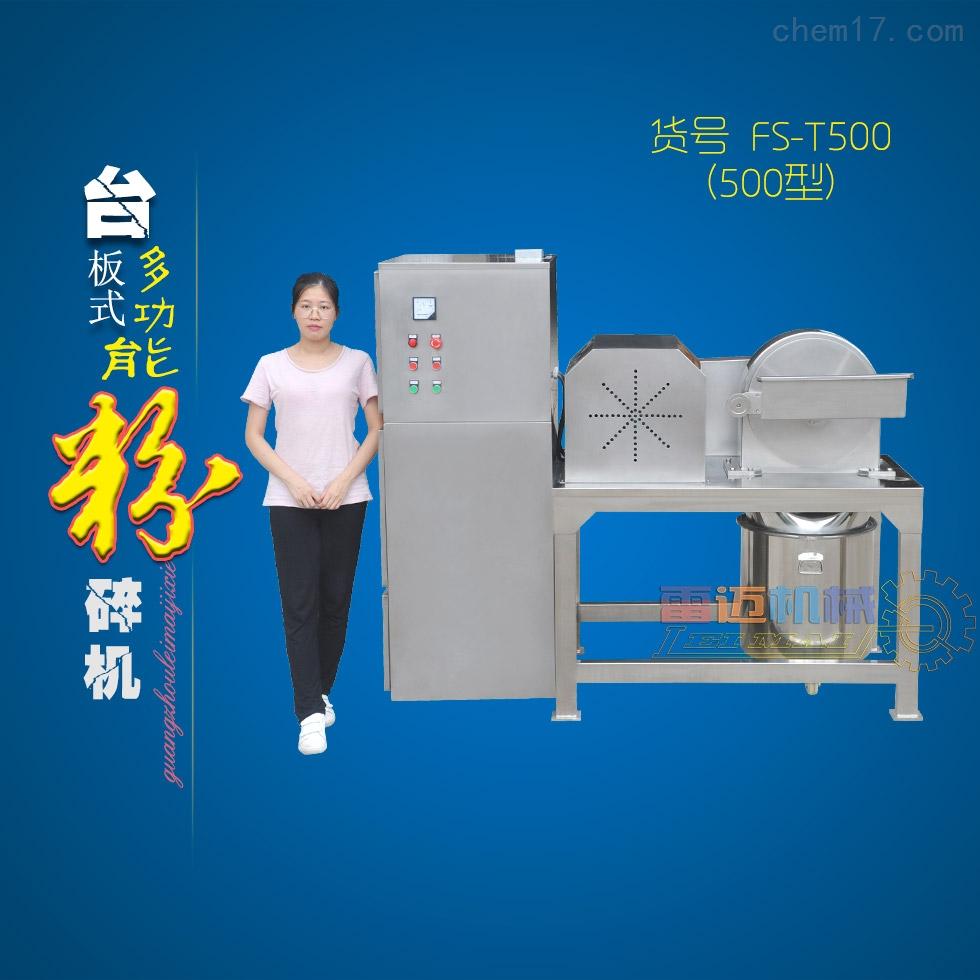 不锈钢粉碎机厂家现货采购批发价格,水冷+除尘全304不锈钢粉碎机
