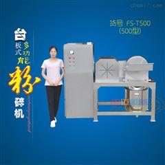 FS350-4Q不锈钢粉碎机厂家现货采购批发价格,水冷+除尘全304不锈钢粉碎机