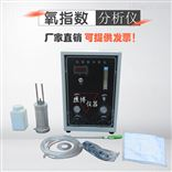 氧含量测定仪