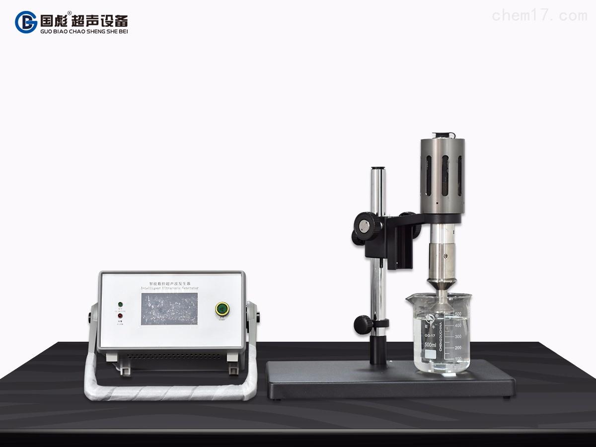 国彪实验级超声波声化学液体处理装置