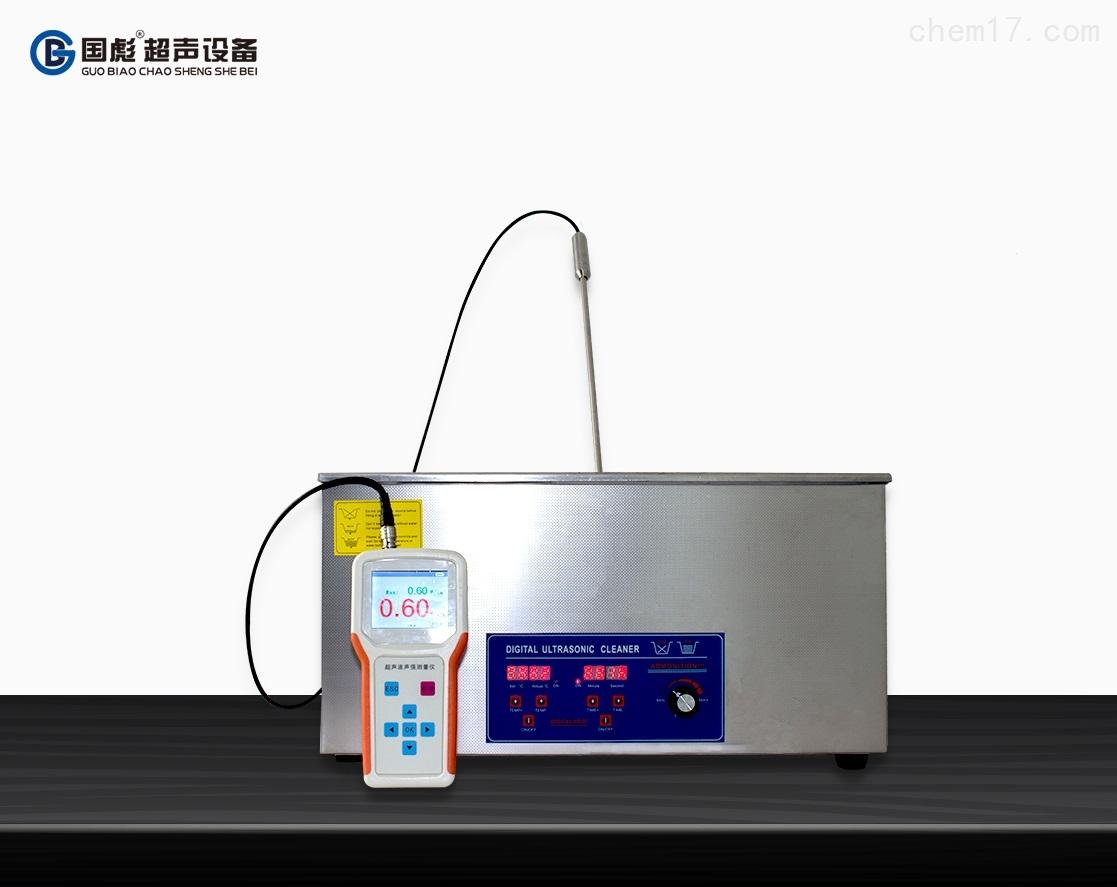 声强测量仪 超声清洗效果 空化强度测量