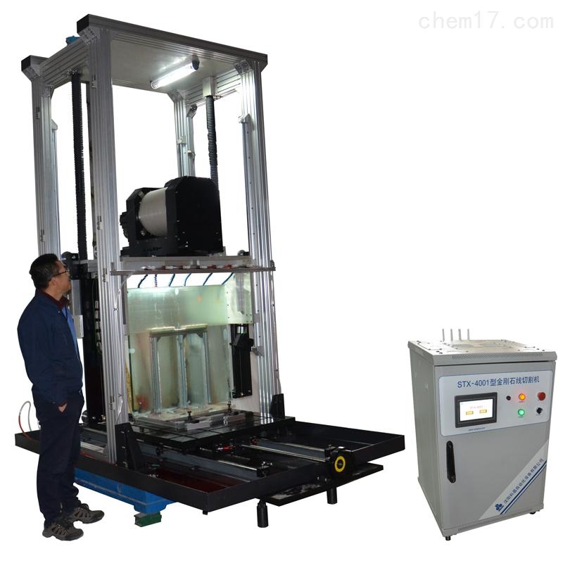 STX-4001金刚石线切割机