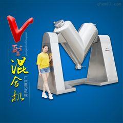 V50S大型V型双臂粉末颗粒混合机