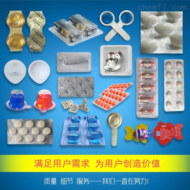 液体铝塑泡罩包装机厂家批发价格