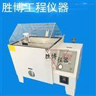 盐水喷雾试验机/试验箱